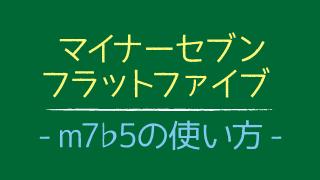 マイナーセブンフラットファイブコード −m7♭5の使い方− | コード ...