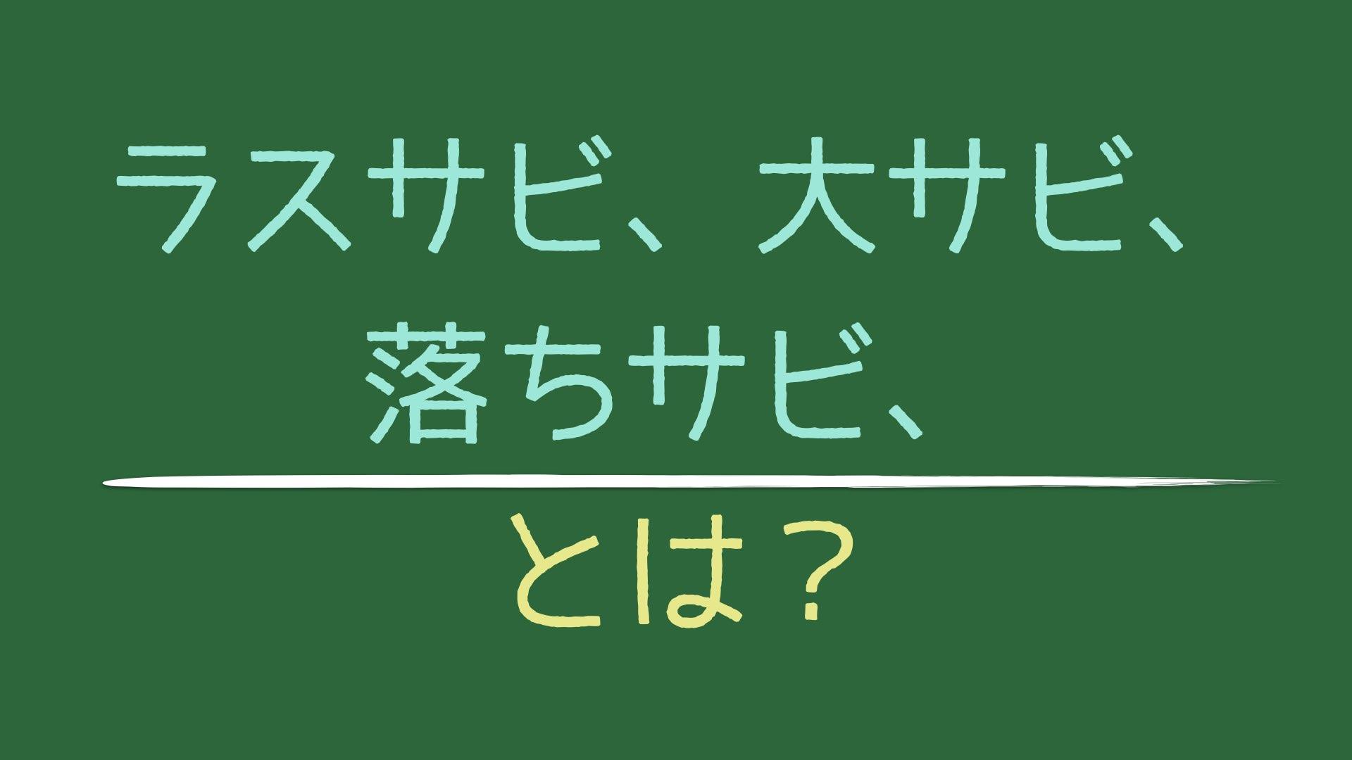 コーラス 意味 ワン 日本だけ特殊? 曲のセクションの呼び方について
